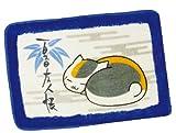 夏目友人帳 ニャンコ先生 バスマット2 おやすみ柄