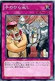 【 遊戯王 カード 】 《 手のひら返し 》(ノーマル)【リターン・オブ・ザ・デュエリスト】redu-jp075