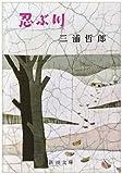 忍ぶ川 (新潮文庫)