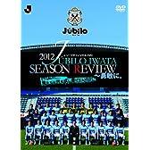 ジュビロ磐田 シーズンレビュー2012 [DVD]