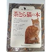 茶とら猫の本 (リトルブック・ライブラリー―My Catシリーズ)