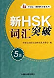 The New HSK Vocabulary Level -5 (Chinese Edition)