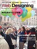 Web Designing (ウェブデザイニング) 2014年 04月号 [雑誌]