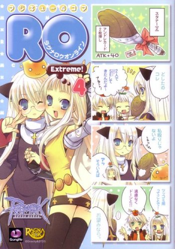 マジキュー4コマラグナロクオンラインExtreme! 4 (マジキューコミックス)
