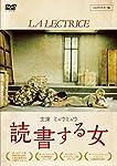読書する女 HDリマスター版 [DVD]