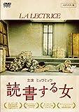 読書する女 HDリマスター版 [DVD]北野義則ヨーロッパ映画ソムリエのベスト1989