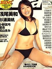 sabra (サブラ) 2007年 5/24号 [雑誌]