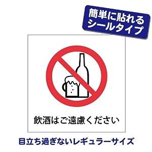 禁止マーク/飲酒禁止 片面シール 10cm×10cm