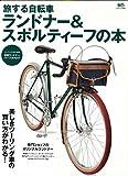 旅する自転車 ランドナー&スポルティーフの本 (エイムック)