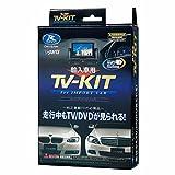 データシステム ( Data System ) 輸入車用 PLDテレビキット ATV962P
