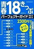 青春18きっぷパーフェクトガイド2012-2013 (イカロス・ムック)