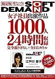 限定版 SOFT ON DEMAND 女子社員出演作品 1000人24時間収録 [DVD]