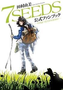 7SEEDS 公式ファンブック (フラワーコミックス〔スペシャル〕)