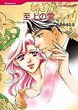 至上の愛 (ハーレクインコミックス)