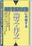 消防官採用試験に合格する論文・作文
