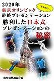 2020年東京オリンピック最終プレゼンテーション(全文付き)勝利した日本式プレゼンテーションの秘密
