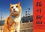 猫川柳 2010年 カレンダー