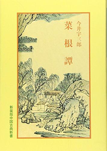 菜根譚 (中国古典新書)