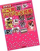 U.M.U AWARD 2011 オフィシャルブック 2012 ご当地アイドル大図鑑