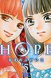 HOPE(5) (講談社コミックス別冊フレンド)