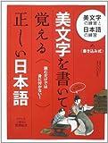 美文字を書いて覚える正しい日本語 (日経ホームマガジン)