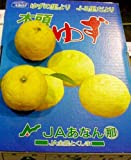 徳島産 柚子(ユズ) 11~13個入り