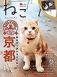 ねこ 2014年 11月号 Vol.92