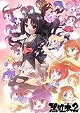 黒虹本2(ファンディスク+フルカラーファンブック)