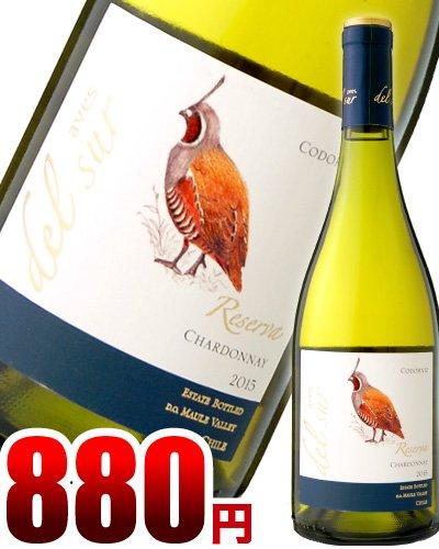 シャルドネ・レセルバ[2013or2015]デル・スール(白ワイン)※ヴィンテージご指定不可※