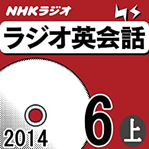 NHK Radio English conversation June-2014 issue A | [遠山 顕]