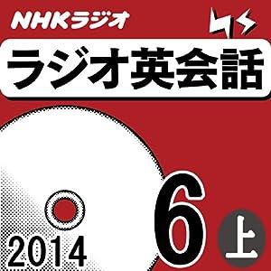 NHK Radio English conversation June-2014 issue A | [遠山 顕]