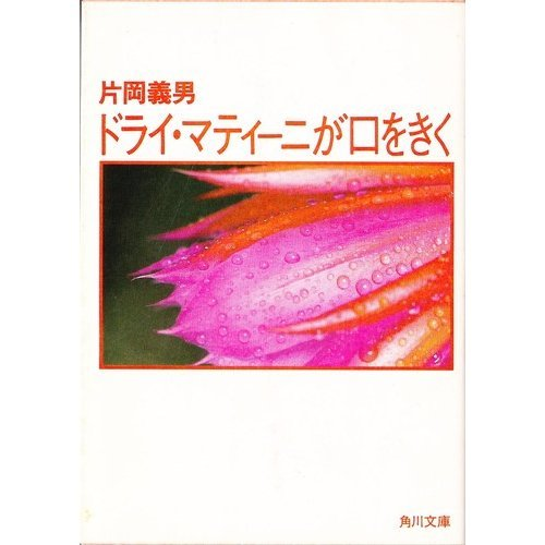 Dry Martini is listening to mouth (Kadokawa Bunko green 371-30) (1983) ISBN: 4041371309 [Japanese Import]