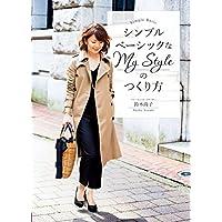 Amazon.co.jp: シンプルベーシックなMy Styleのつくり方 (中経出版) 電子書籍: 鈴木尚子: Kindleストア