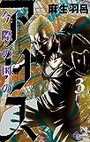 今際の国のアリス 3 (少年サンデーコミックス)