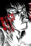 真説 ザ・ワールド・イズ・マイン 1巻(3) (ビームコミックス)