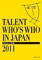 日本タレント名鑑 (2011)