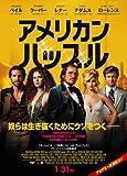 アメリカン・ハッスル(デヴィッド・O・ラッセル監督) [DVD]