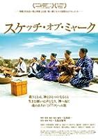 スケッチ・オブ・ミャーク [DVD]