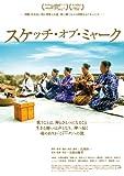 スケッチオブミャーク DVD