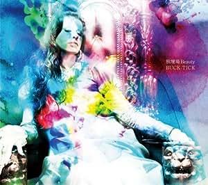 独壇場 Beauty(初回生産限定盤)(DVD付)