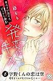 発恋にキス(6)(プチデザ) (デザートコミックス)