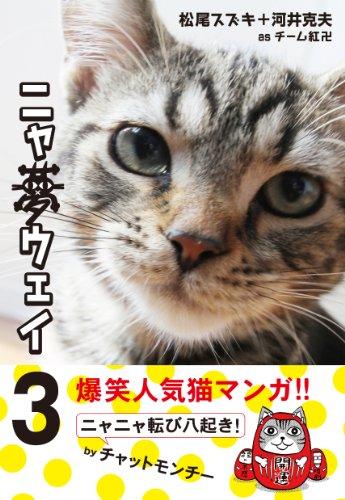 ニャ夢ウェイ 3