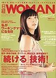 日経 WOMAN (ウーマン) 2008年 08月号 [雑誌]