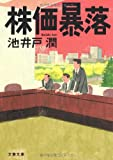株価暴落 (文春文庫)