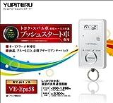 ユピテル[YUPITERU]トヨタ・スバル車専用ハーネス付属プッシュスタート専用テレコントロールエンジンスターター[双方向モデル] VE-EPS58