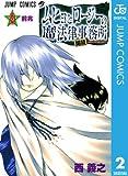 ムヒョとロージーの魔法律相談事務所 2 (ジャンプコミックスDIGITAL)