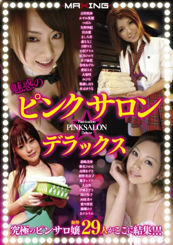 魅惑のピンクサロン☆デラックス [DVD]