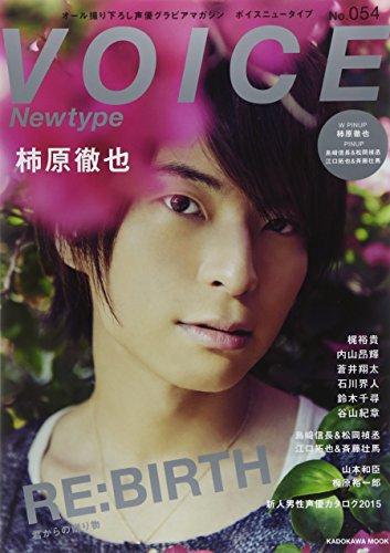VOICE Newtype No.054 (ムック)
