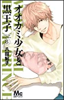 オオカミ少女と黒王子 8 (マーガレットコミックス)