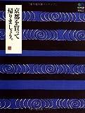 京都を買って帰りましょう。 (エイムック 1309)